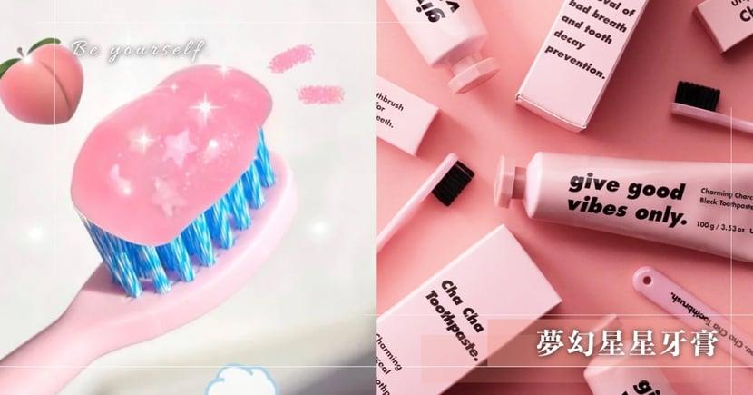 小仙女都用星星碎片刷牙?!『人魚姬星星牙膏』網路爆紅~黑人牙膏、高露潔愛心牙膏、奶茶牙膏全都超夢幻♡