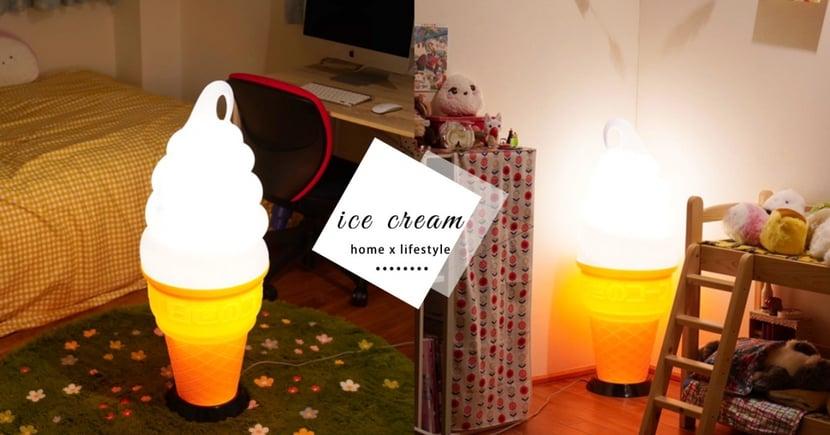 日本網友爆紅!「霜淇淋小夜燈」神似《動森》道具,放在房間療癒指數再次飆高♡