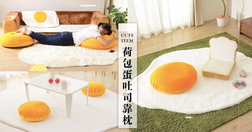 追劇必備!日本推出超軟Q「荷包蛋地毯」+懶人靠枕引熱議:更不想出門了
