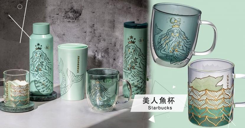 星巴克大人系「美人魚杯」上市日期曝光~湖水綠呈現超夢幻波光粼粼感♡