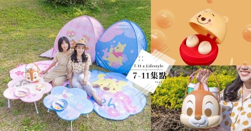 7-11全新集點開跑!「迪士尼櫻花季」野餐露營組、小熊維尼無線耳機~今天開始集點♡