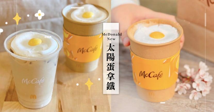 咖啡加蛋有搭?麥當勞話題新品「太陽蛋拿鐵」引爆全網熱議