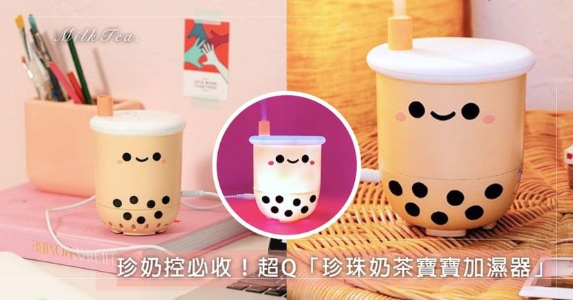珍奶控必收!超Q「珍珠奶茶寶寶加濕器」自帶LED小夜燈療癒無極限