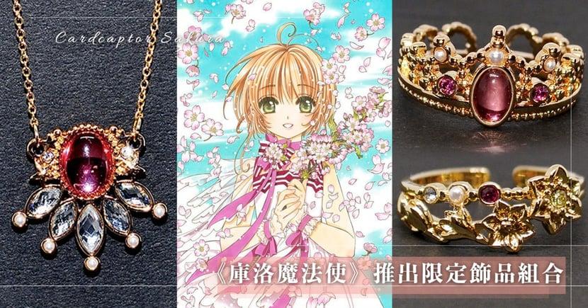 《庫洛魔法使》推出限定飾品!小櫻粉紅寶石項鍊+戒指套組超夢幻♡