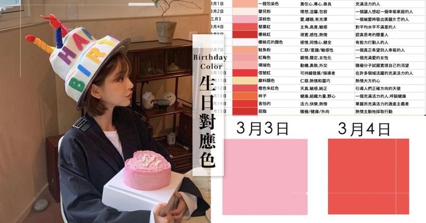 妳是什麼色?日本網路熱議「366生日色」一眼透視性格~2月3日是天生的公主