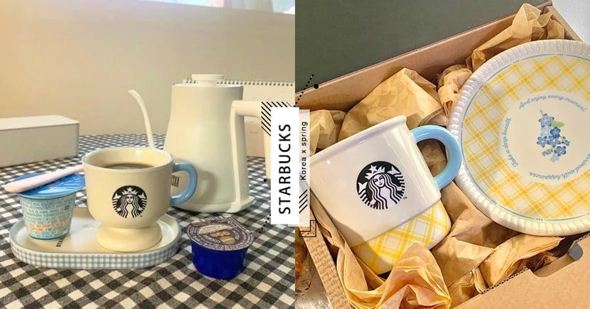 溫柔小姊姊必收!韓國星巴克推「春日米裸黃 x 甜心水霧藍」周邊~格紋下午茶杯組太浪漫