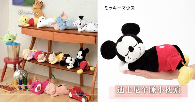 日本推出13款「迪士尼玩偶小枕頭」!米奇、維尼、公主趴睡娃娃陪你喔喔睏♡