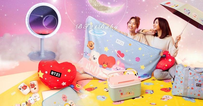 康是美xBT21 Baby加購商品登陸台灣~甜蜜蜜蛋型杯、宇宙級補光化妝鏡超必收!