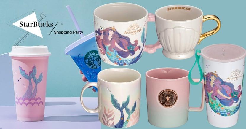 台灣星巴克23週年限定杯即將上市~渲染漸層美人魚杯、珍珠貝殼杯極致夢幻超必收♡