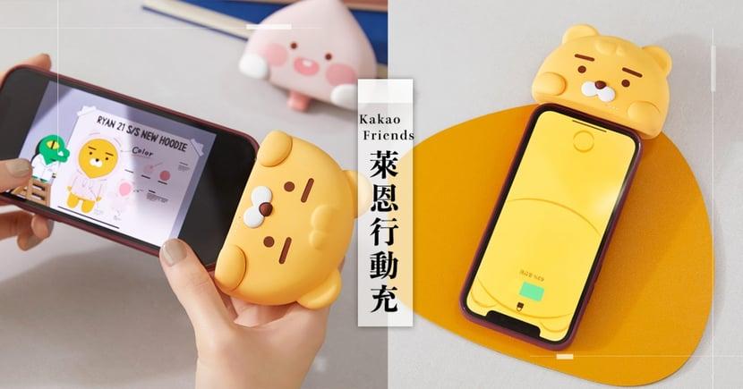 最萌充電寶!KaKao Friends「萊恩行動充」無線設計超方便,一接上就可愛爆錶
