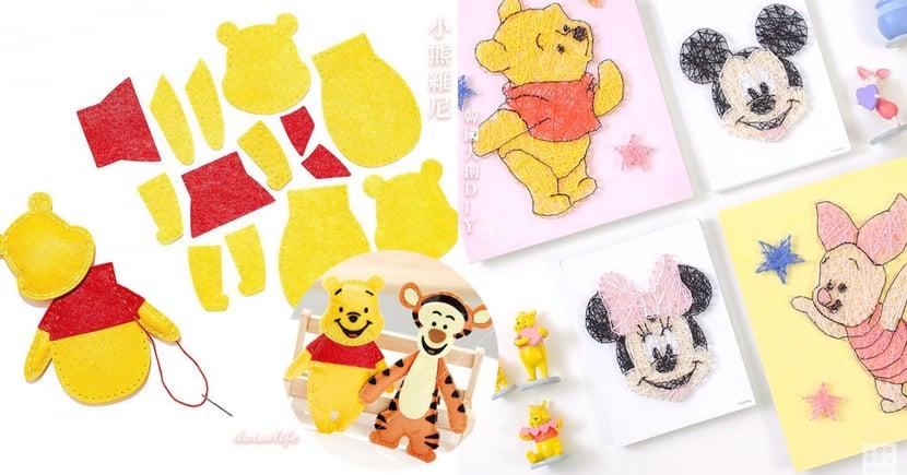 自己的維尼自己做♡ 韓國大創推出小熊維尼『DIY針織包&釘線畫』~手殘也能做出超萌維尼熊
