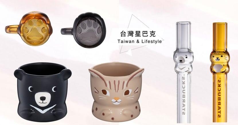 只有台灣有!星巴克推GMoG限定「超萌石虎馬克杯」、「黑熊腳印玻璃杯」可愛到必收♡