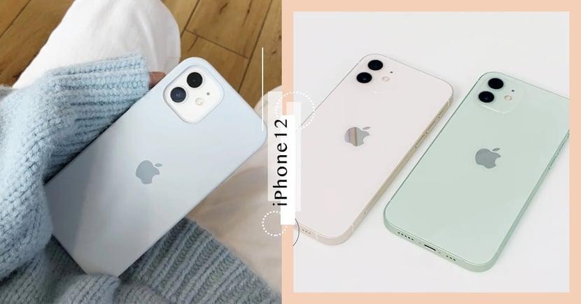 iPhone 12只要NT$ 1,818!開售日期 x 通路統統幫你整理好了~錯過時間絕對會怒捶心肝!