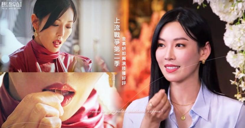 《上流戰爭》劇本沒寫!金素妍敬業「吞SIM卡」真相曝光:原本能咬「這個」