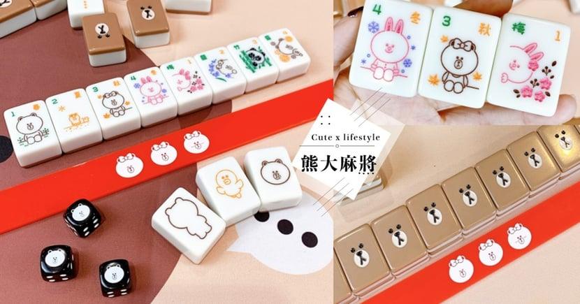 【開箱】Line Friends推出「超萌熊大麻將組」收納盒、牌尺都是熊大!還有兔兔Q版花牌,限時預購價82折