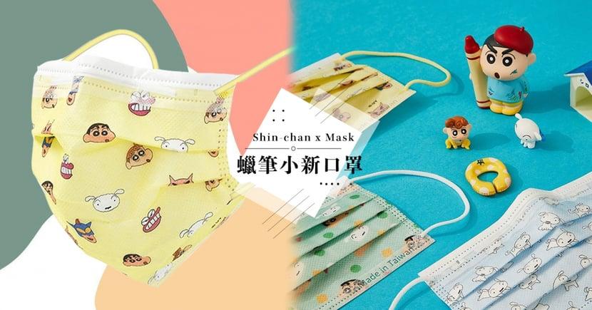 超萌「蠟筆小新口罩」登場!5款清新風格「小新+小白+小葵印花」口罩,全部可愛必收♡