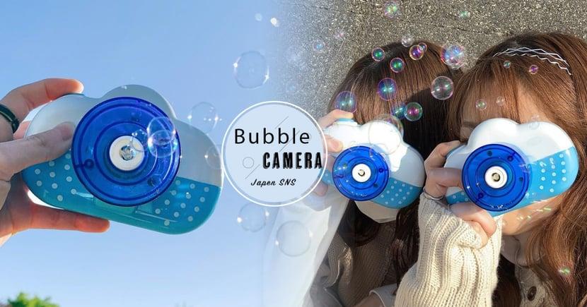 敲碗想要!SNS爆紅→雲朵寶寶藍「泡泡相機♥」拍照有它+可愛度180%,七彩泡泡是真的!