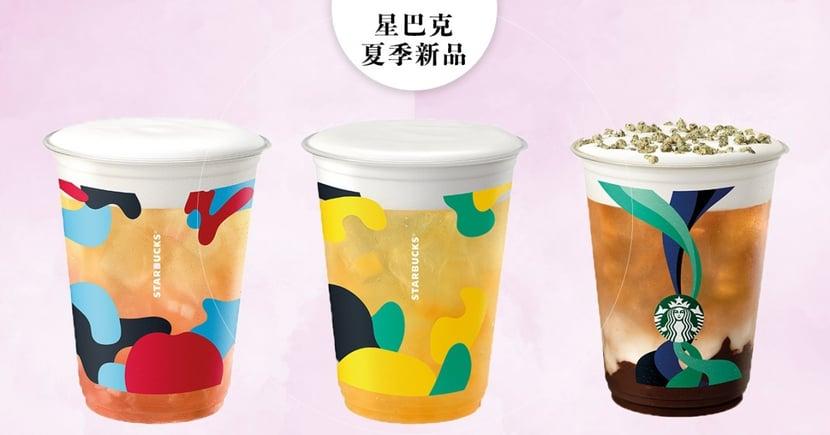 搶救鳳梨不要停!星巴克新推3大飲品「蜜香鳳梨青茶」、還有「巧克力燕麥那堤」也超強!還能免費加焦糖