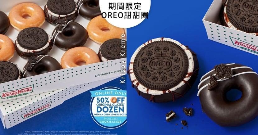 跪求台灣進!美Krispy Kreme全新「OREO餅乾甜甜圈」限時登場,奶油x爆量巧克力,就算發胖也想狂點一大盒