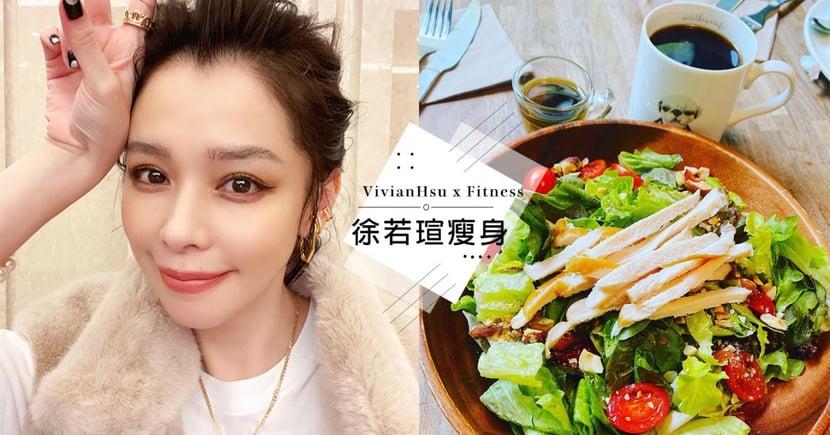 徐若瑄親曝瘦身秘訣!靠「橄欖油醋飲食法」1個月減6KG,超健康「逆齡女神菜單」大公開