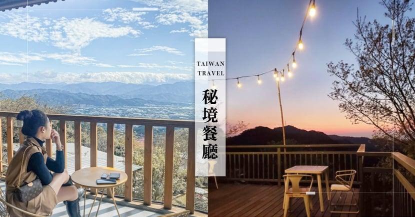 新北秘境瘋傳!仙境咖啡廳「TREE TOP KAFFA 樹頂上」瞭望最美山景、夢幻夕陽~假日找閨蜜去放鬆
