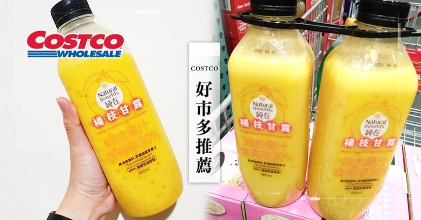 好市多新品「楊枝甘露」爆紅!香甜芒柚果汁還吃得到QQ顆粒~網喝過狂推:比手搖店好喝!