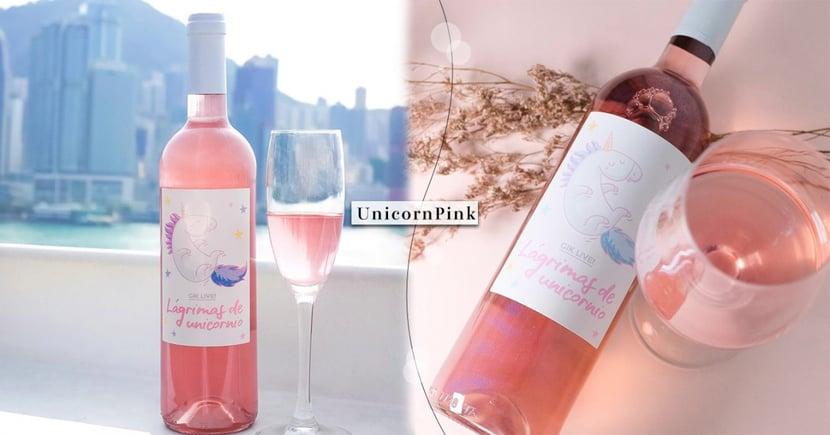 極致夢幻!全球首支『#獨角獸之淚粉紅酒』~粉紅色葡萄酒喝完超幸福♡