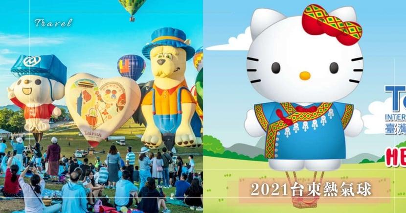 2021台東熱氣球嘉年華「HELLO KITTY熱氣球」全球獨家推出!表演節目表、熱氣球體驗票價、開幕時間懶人包